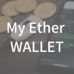 My Ether WALLETアイキャッチ